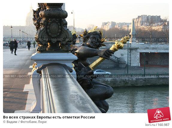 Во всех странах Европы есть отметки России, фото № 160987, снято 20 декабря 2007 г. (c) Вадим / Фотобанк Лори
