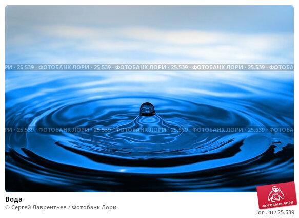Купить «Вода», фото № 25539, снято 23 апреля 2018 г. (c) Сергей Лаврентьев / Фотобанк Лори