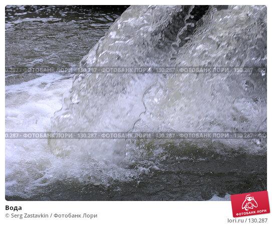 Вода, фото № 130287, снято 26 апреля 2005 г. (c) Serg Zastavkin / Фотобанк Лори