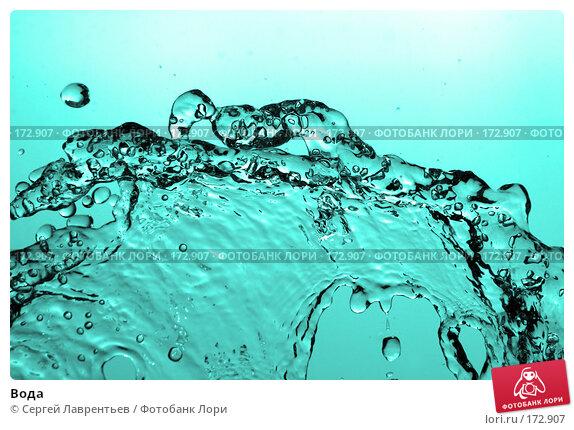 Вода, фото № 172907, снято 1 декабря 2006 г. (c) Сергей Лаврентьев / Фотобанк Лори