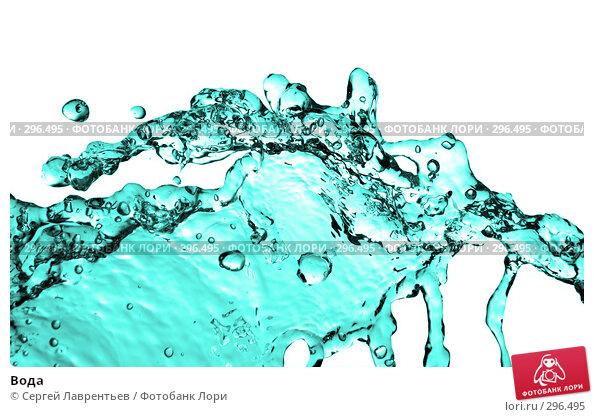 Купить «Вода», фото № 296495, снято 1 декабря 2006 г. (c) Сергей Лаврентьев / Фотобанк Лори