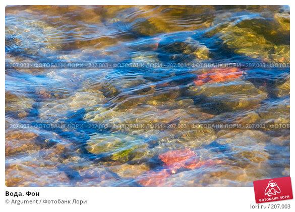 Вода. Фон, фото № 207003, снято 23 апреля 2006 г. (c) Argument / Фотобанк Лори