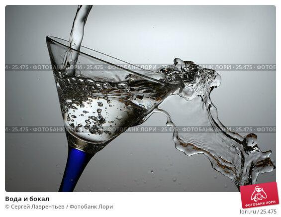Вода и бокал, фото № 25475, снято 4 февраля 2007 г. (c) Сергей Лаврентьев / Фотобанк Лори