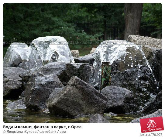 Вода и камни, фонтан в парке, г.Орел, фото № 70927, снято 21 июля 2007 г. (c) Людмила Жукова / Фотобанк Лори