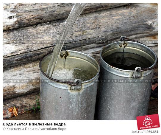 Купить «Вода льется в железные ведра», фото № 1939831, снято 2 августа 2010 г. (c) Корчагина Полина / Фотобанк Лори