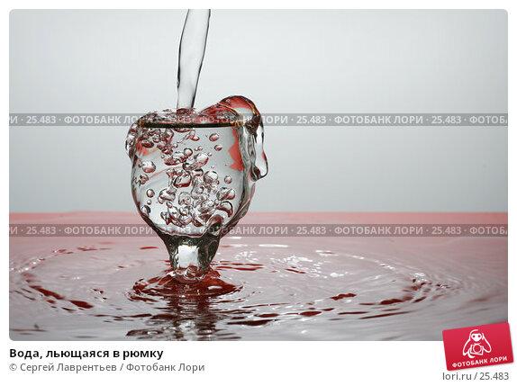 Купить «Вода, льющаяся в рюмку», фото № 25483, снято 4 февраля 2007 г. (c) Сергей Лаврентьев / Фотобанк Лори