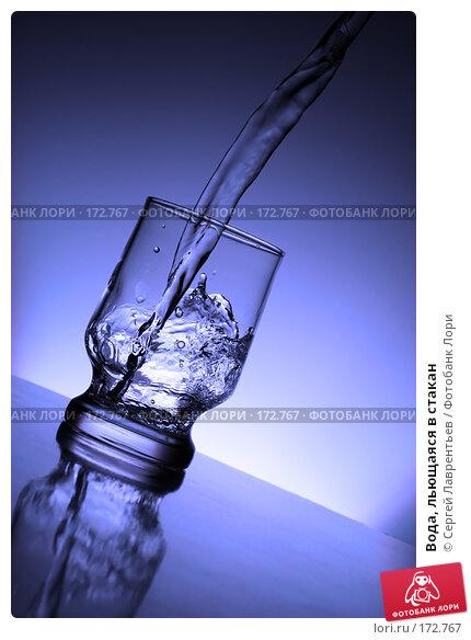 Вода, льющаяся в стакан, фото № 172767, снято 20 ноября 2006 г. (c) Сергей Лаврентьев / Фотобанк Лори