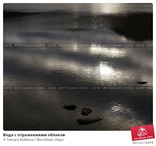 Вода с отражениями облаков, фото № 4819, снято 25 декабря 2005 г. (c) Tamara Kulikova / Фотобанк Лори