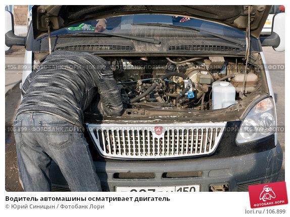 Купить «Водитель автомашины осматривает двигатель», фото № 106899, снято 28 октября 2007 г. (c) Юрий Синицын / Фотобанк Лори