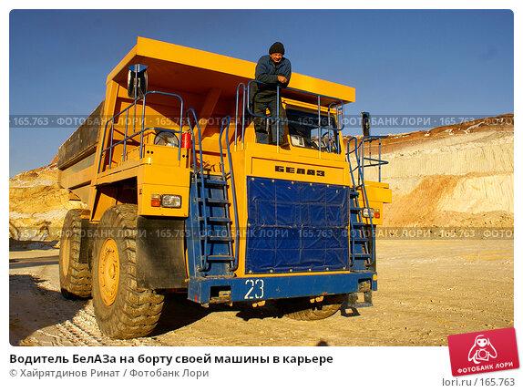 Водитель БелАЗа на борту своей машины в карьере, фото № 165763, снято 29 декабря 2007 г. (c) Хайрятдинов Ринат / Фотобанк Лори