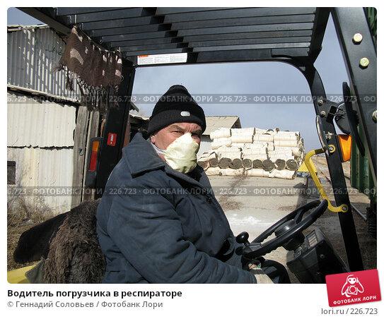 Водитель погрузчика в респираторе, фото № 226723, снято 11 марта 2008 г. (c) Геннадий Соловьев / Фотобанк Лори
