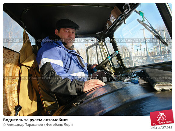 Водитель за рулем автомобиля. Стоковое фото, фотограф Александр Тараканов / Фотобанк Лори