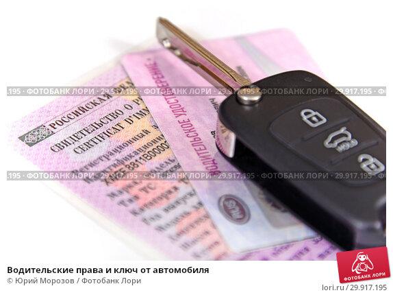 Водительские права и ключ от автомобиля (2019 год). Редакционное фото, фотограф Юрий Морозов / Фотобанк Лори