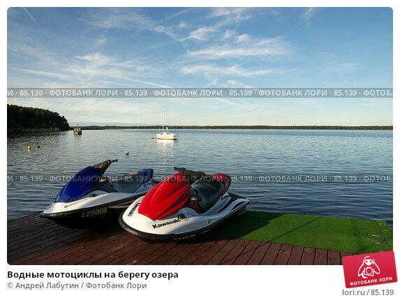 Водные мотоциклы на берегу озера, фото № 85139, снято 6 сентября 2007 г. (c) Андрей Лабутин / Фотобанк Лори