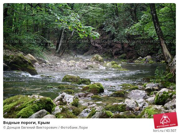 Водные пороги, Крым, фото № 43507, снято 2 августа 2006 г. (c) Донцов Евгений Викторович / Фотобанк Лори