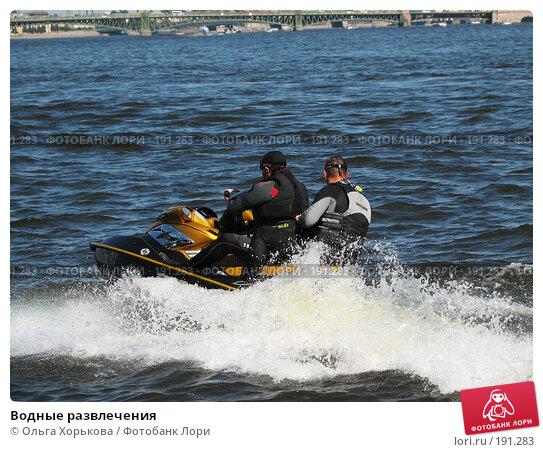 Водные развлечения, фото № 191283, снято 16 июня 2007 г. (c) Ольга Хорькова / Фотобанк Лори
