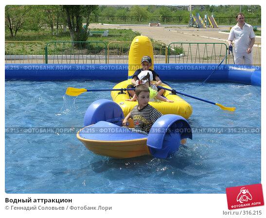 Водный аттракцион, фото № 316215, снято 8 июня 2008 г. (c) Геннадий Соловьев / Фотобанк Лори