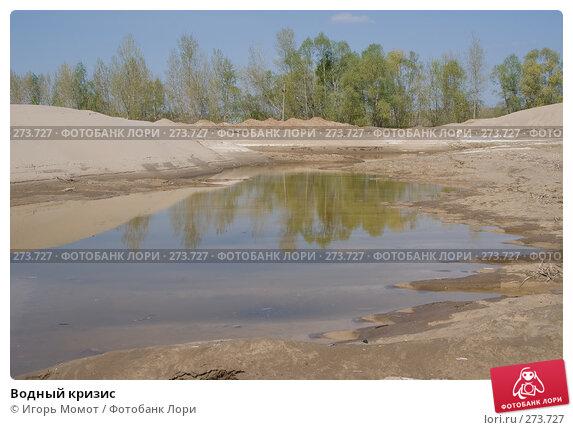 Водный кризис, фото № 273727, снято 4 мая 2008 г. (c) Игорь Момот / Фотобанк Лори