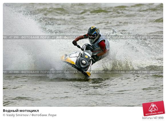 Водный мотоцикл, фото № 47999, снято 26 июня 2005 г. (c) Vasily Smirnov / Фотобанк Лори