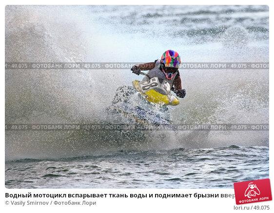 Купить «Водный мотоцикл вспарывает ткань воды и поднимает брызни вверх», фото № 49075, снято 26 июня 2005 г. (c) Vasily Smirnov / Фотобанк Лори
