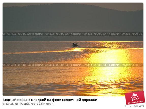 Водный пейзаж с лодкой на фоне солнечной дорожки, фото № 69403, снято 21 июля 2017 г. (c) Талдыкин Юрий / Фотобанк Лори