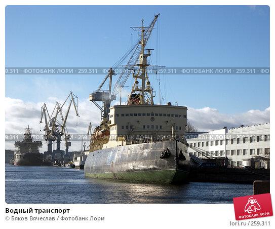 Водный транспорт, фото № 259311, снято 26 февраля 2008 г. (c) Бяков Вячеслав / Фотобанк Лори