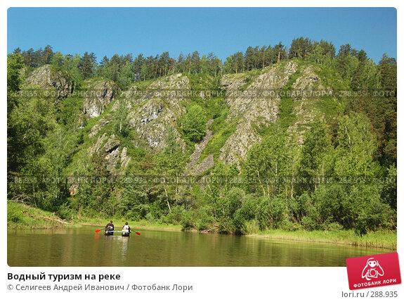 Водный туризм на реке, фото № 288935, снято 12 июня 2007 г. (c) Селигеев Андрей Иванович / Фотобанк Лори
