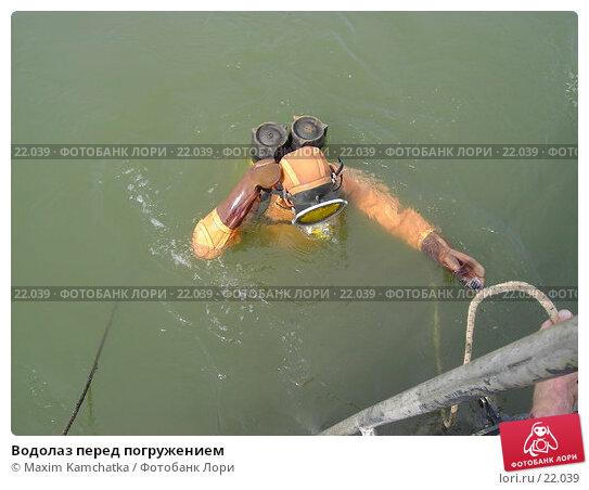 Водолаз перед погружением, фото № 22039, снято 20 августа 2006 г. (c) Maxim Kamchatka / Фотобанк Лори