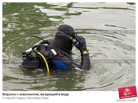 Водолаз с аквалангом, входящий в воду, фото № 115187, снято 28 октября 2007 г. (c) Сергей Старуш / Фотобанк Лори