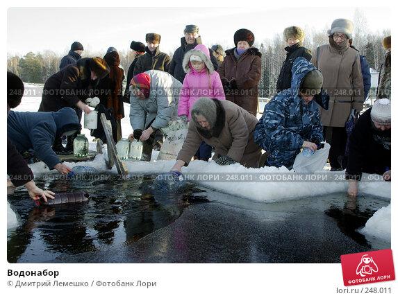 Водонабор, фото № 248011, снято 18 января 2008 г. (c) Дмитрий Лемешко / Фотобанк Лори