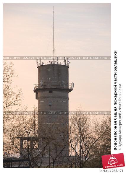Водонапорная башня пожарной части Балашихи, фото № 265171, снято 24 апреля 2008 г. (c) Эдуард Межерицкий / Фотобанк Лори