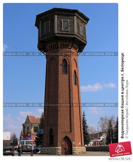 Водонапорная башня в центре г. Белорецк, фото № 35123, снято 7 мая 2006 г. (c) Талдыкин Юрий / Фотобанк Лори