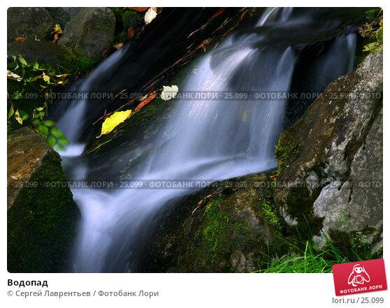 Водопад, фото № 25099, снято 21 октября 2016 г. (c) Сергей Лаврентьев / Фотобанк Лори