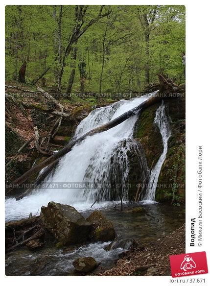 Водопад, фото № 37671, снято 1 мая 2007 г. (c) Михаил Баевский / Фотобанк Лори