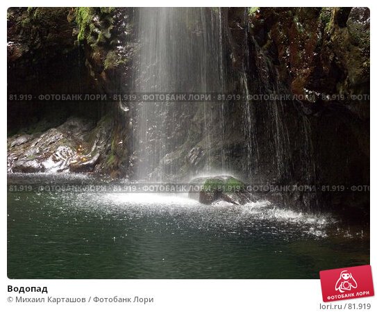Водопад, эксклюзивное фото № 81919, снято 2 августа 2007 г. (c) Михаил Карташов / Фотобанк Лори