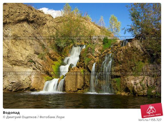 Водопад, фото № 155727, снято 16 сентября 2007 г. (c) Дмитрий Ощепков / Фотобанк Лори