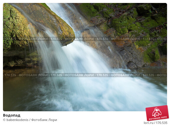 Водопад, фото № 170535, снято 5 января 2007 г. (c) Бабенко Денис Юрьевич / Фотобанк Лори
