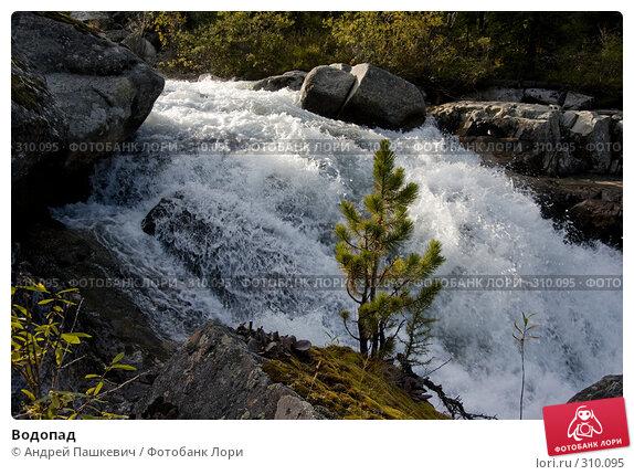 Водопад. Стоковое фото, фотограф Андрей Пашкевич / Фотобанк Лори