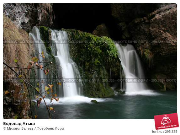 Водопад Атыш, фото № 295335, снято 22 сентября 2007 г. (c) Михаил Валеев / Фотобанк Лори