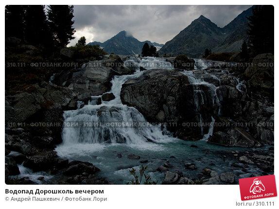 Водопад Дорошколь вечером, фото № 310111, снято 23 августа 2017 г. (c) Андрей Пашкевич / Фотобанк Лори