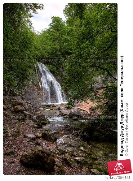 Водопад Джур-Джур (Крым, село Генеральское), фото № 304843, снято 21 июля 2017 г. (c) Олег Титов / Фотобанк Лори