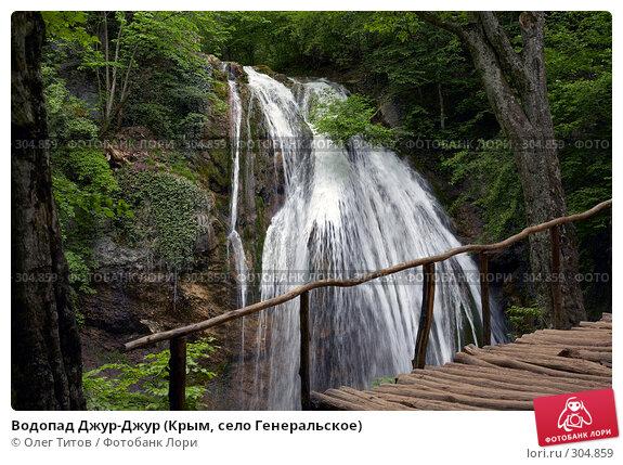 Купить «Водопад Джур-Джур (Крым, село Генеральское)», фото № 304859, снято 23 мая 2008 г. (c) Олег Титов / Фотобанк Лори