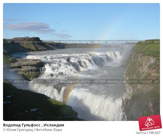 Водопад Гульфосс , Исландия, фото № 190027, снято 2 августа 2007 г. (c) Юлия Севастьянова / Фотобанк Лори