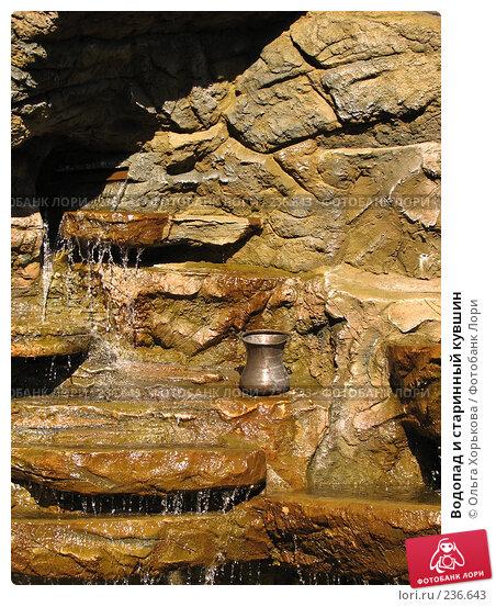 Водопад и старинный кувшин, фото № 236643, снято 19 августа 2007 г. (c) Ольга Хорькова / Фотобанк Лори