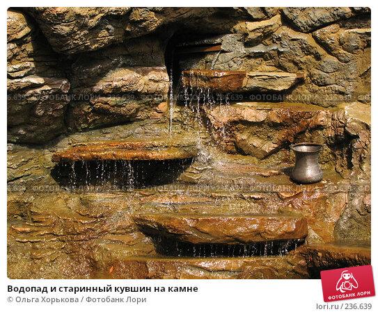 Водопад и старинный кувшин на камне, фото № 236639, снято 19 августа 2007 г. (c) Ольга Хорькова / Фотобанк Лори