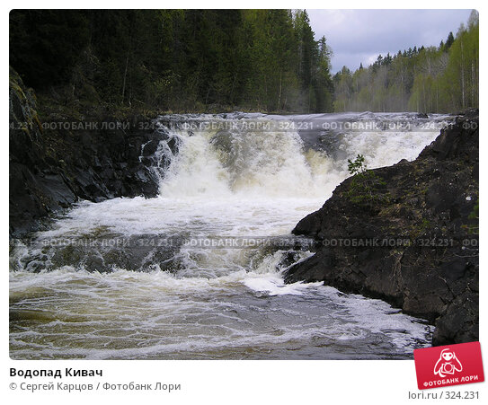 Купить «Водопад Кивач», фото № 324231, снято 19 августа 2004 г. (c) Сергей Карцов / Фотобанк Лори