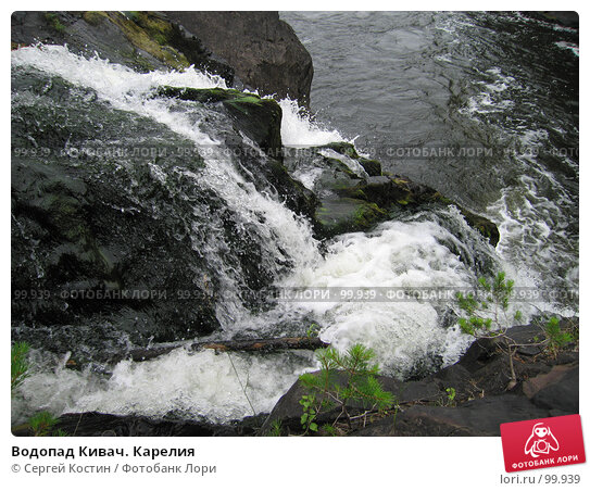 Водопад Кивач. Карелия, фото № 99939, снято 29 июля 2006 г. (c) Сергей Костин / Фотобанк Лори