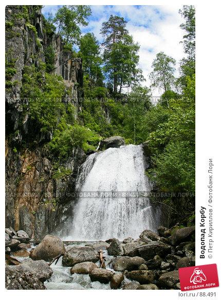 Водопад Корбу, фото № 88491, снято 11 июня 2007 г. (c) Петр Кириллов / Фотобанк Лори