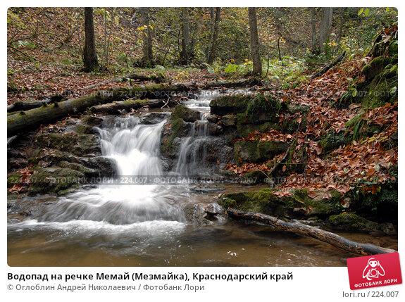 Водопад на речке Мемай (Мезмайка), Краснодарский край, фото № 224007, снято 27 октября 2007 г. (c) Оглоблин Андрей Николаевич / Фотобанк Лори