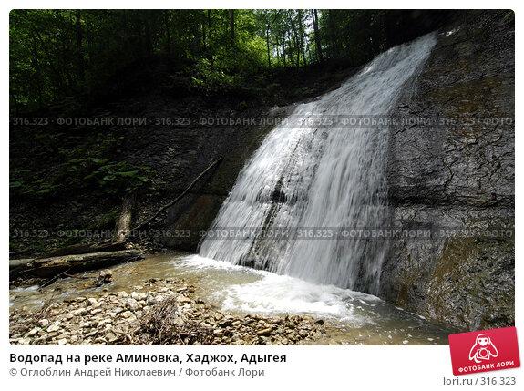 Водопад на реке Аминовка, Хаджох, Адыгея, фото № 316323, снято 31 мая 2008 г. (c) Оглоблин Андрей Николаевич / Фотобанк Лори